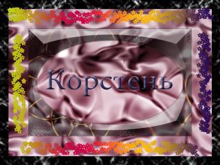 обои Город Украины Корстань фото