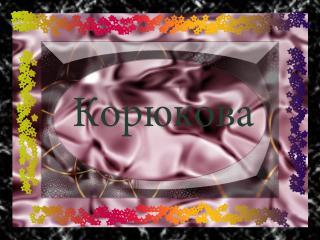 обои Город Украины Корюкова фото
