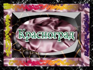 обои Город Украины Красноград фото