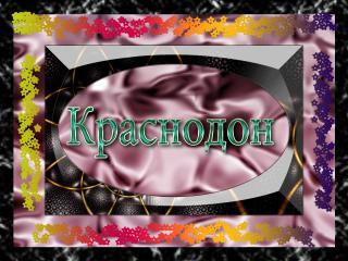 обои Город Украины Краснодон фото