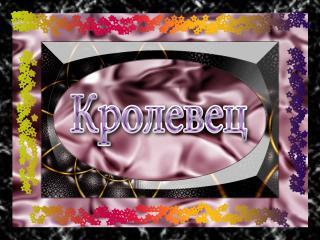 обои Город Украины Кролевц фото