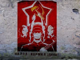 обои Стена с плакатом лозунгом 23 февраля фото