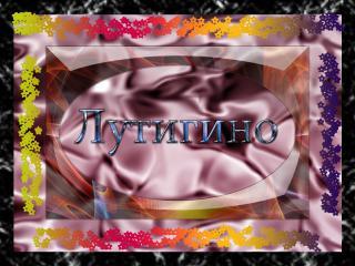 обои Город Украины Лутигино фото