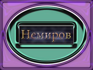 обои Город Украины Немиров фото