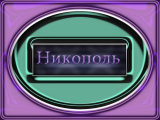 обои Город Украины Никополь фото