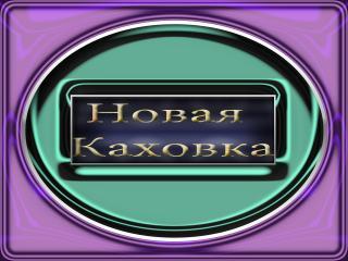 обои Город Украины Новая Каховка фото