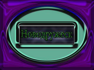 обои Город Украины Новодруженск фото