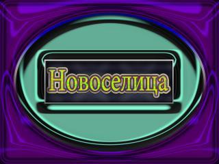 обои Город Украины Новосилевц фото