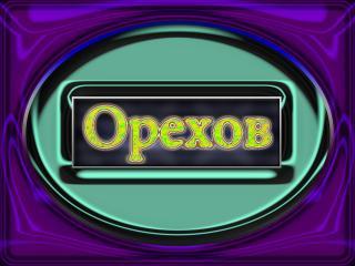 обои Город Украины Орехов фото