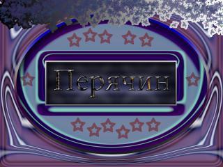 обои Город Украины Перячин фото