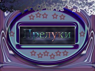 обои Город Украины Прелуки фото