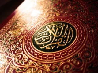 обои для рабочего стола: Обложка корана islam