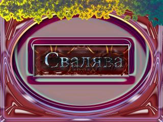 обои Город Украины Свалява фото