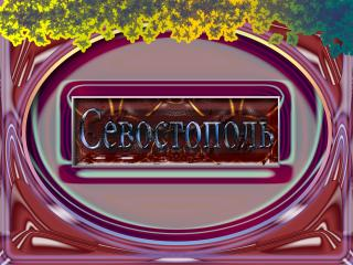 обои Город Украины Севостополь фото