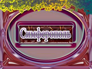 обои Город Украины Симфорополь фото