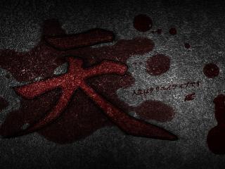 обои Иероглифы кровью на асфальте фото