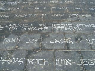 обои Еврейская надпись фото
