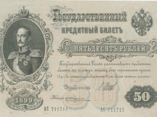 обои Старый кредитный рубль фото