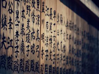 обои Стена деревянная с иероглифами фото