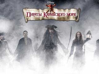 обои Команда пиратов из фильма фото