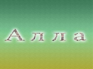 обои На зелено- желтом фоне имя Алла фото