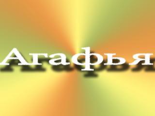 обои На ярком фоне имя Агафья фото
