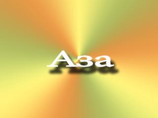 обои На ярком фоне имя Аза фото
