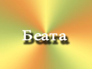 обои для рабочего стола: На ярком фоне имя Беата