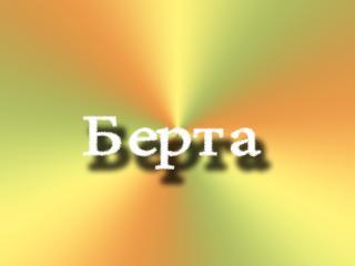 обои На ярком фоне имя Берта фото