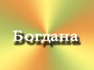 обои На ярком фоне имя Богдана фото
