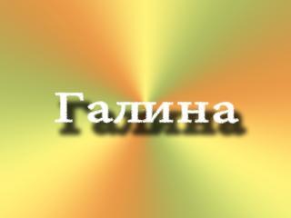 обои На ярком фоне имя Галина фото