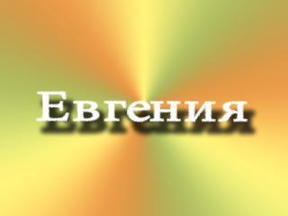 обои для рабочего стола: На ярком фоне имя Евгения