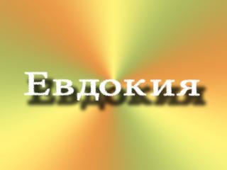 обои для рабочего стола: На ярком фоне имя Евдокия