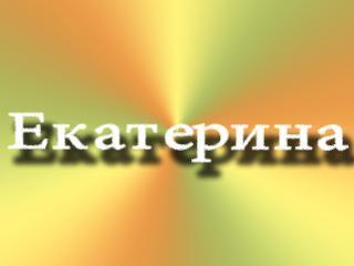 обои для рабочего стола: На ярком фоне имя Екатерина