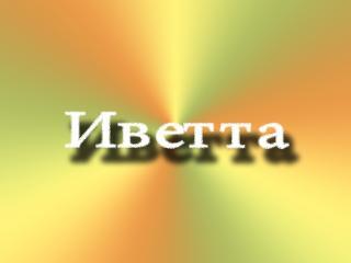 обои для рабочего стола: На ярком фоне имя Иветта