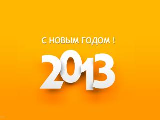 обои На желтом фоне новый год фото