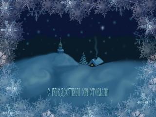 обои С Рождеством Христовым фото