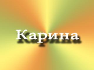 обои для рабочего стола: На ярком фоне имя Карина