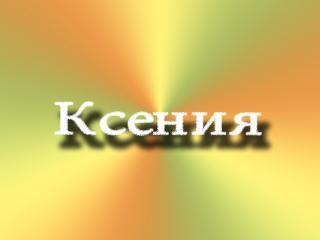 обои На ярком фоне имя Ксения фото