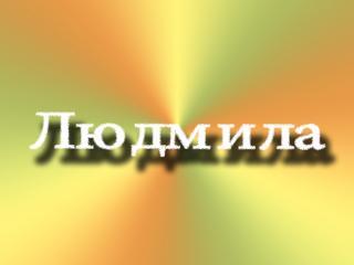 обои На ярком фоне имя Людмила фото