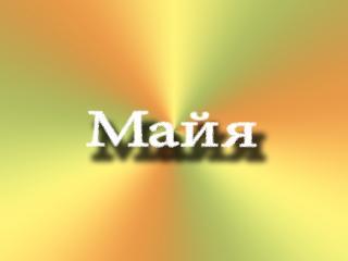 обои для рабочего стола: На ярком фоне имя Майя