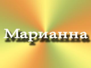 обои На ярком фоне имя Марианна фото
