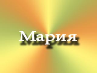 обои На ярком фоне имя Мария фото