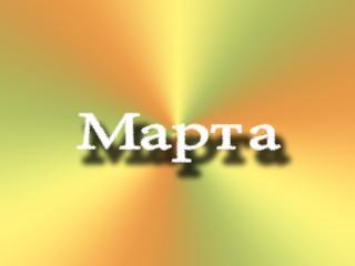обои для рабочего стола: На ярком фоне имя Марта