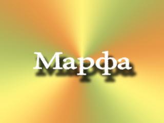 обои для рабочего стола: На ярком фоне имя Марфа