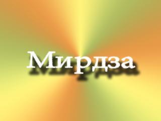 обои На ярком фоне имя Мирдза фото