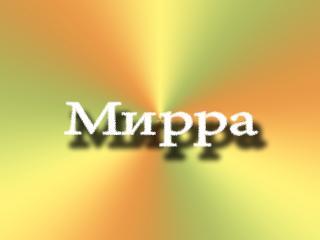обои На ярком фоне имя Мирра фото