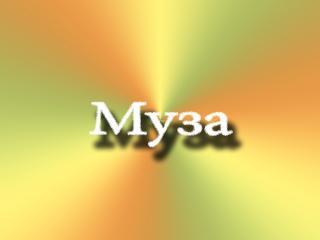 обои На ярком фоне имя Муза фото
