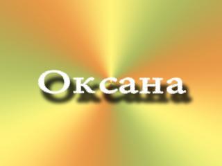 обои На ярком фоне имя Оксана фото