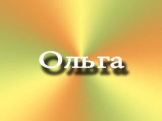 обои На ярком фоне имя Ольга фото